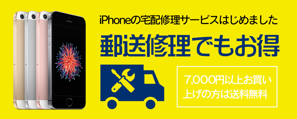 iPhoneやAndroidの郵送修理